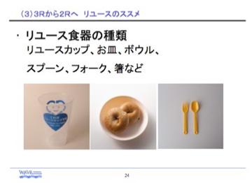講演イメージ2.jpg