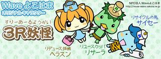 【最終版】3Rfb.jpg
