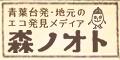 mori_bnr_s.jpg